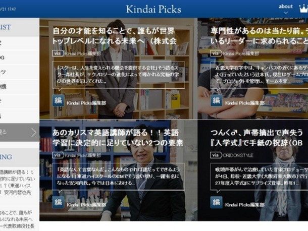 Kindai Picks