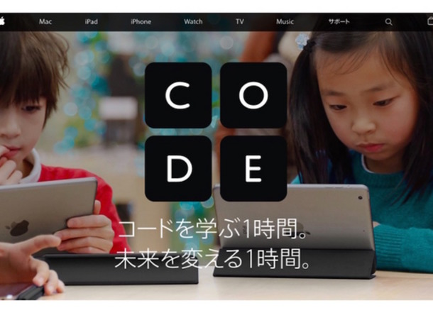 Apple「Hour of Code」