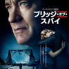 『ブリッジ・オブ・スパイ』日本オリジナルポスター  -(C)  Twentieth Century Fox Film Corporation and DreamWorks II Distribution Co., LLC. Not for sale or duplication.
