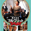 『偉大なるマルグリット』(C)2015 -FIDELITE FILMS - FRANCE 3 CINEMA - SIRENA FILM - SCOPE PICTURES - JOUROR CINEMA - CN5 PRODUCTIONS - GABRIEL INC