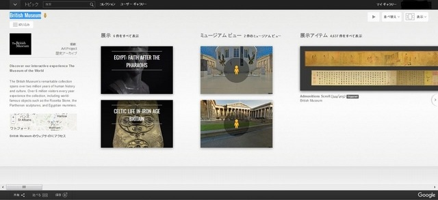 Google Cultural Institute「British Museum」