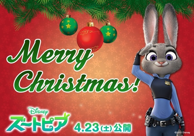 『ズートピア』(C)2015 Disney. All Rights Reserved. / Disney.jp/Zootopia