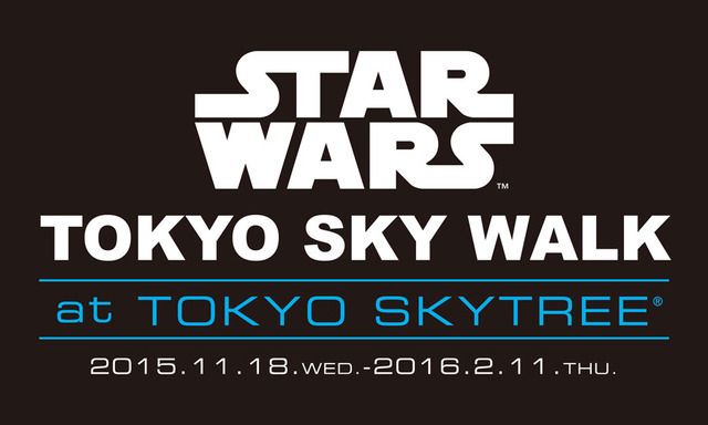 『STAR WARS TOKYO SKY WALK at TOKYO SKYTREE』ロゴ - (C) TOKYO-SKYTREE - (C) 2015 Lucasfilm Ltd. & TM. All Rights Reserved.