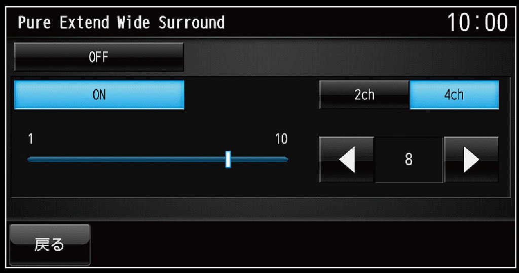 Pure Extend Wide Surround設定