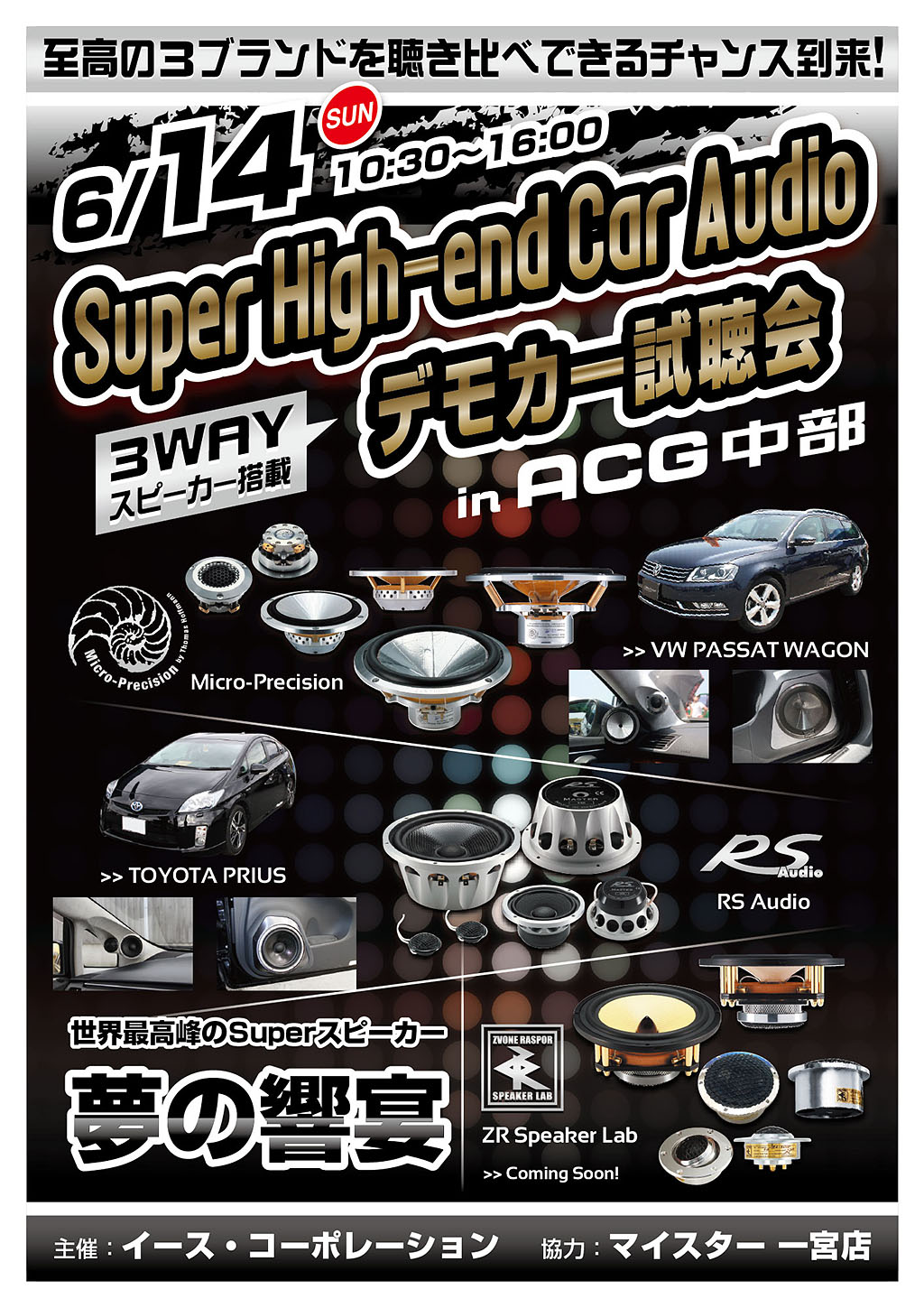 Super High-end Car Audio デモカー試聴会