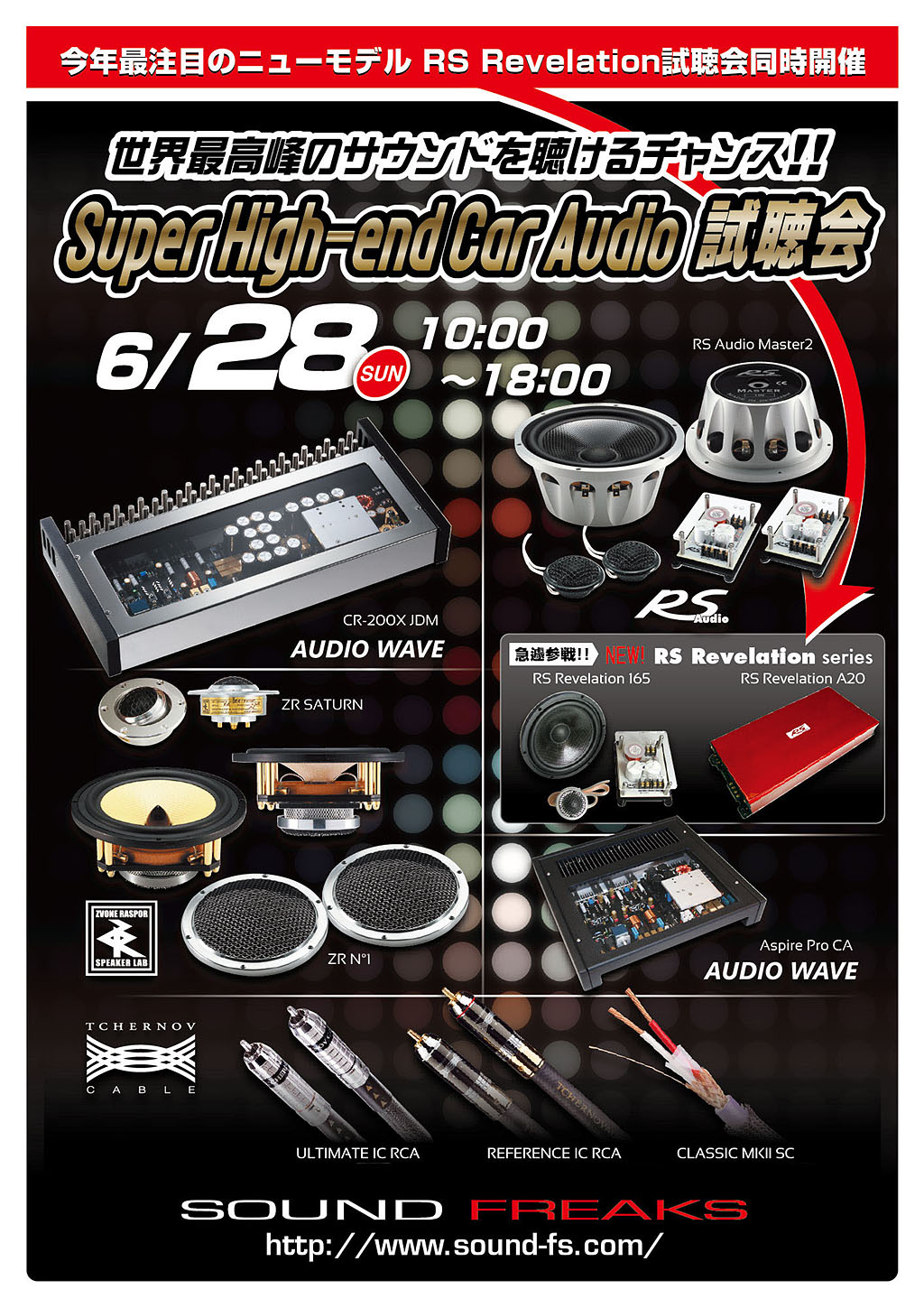 Super High-end Car Audio試聴会