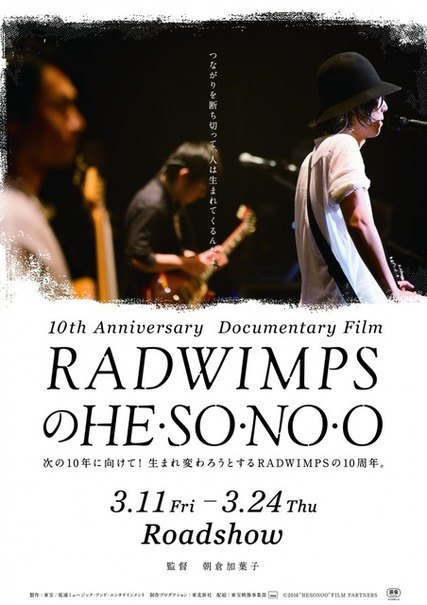 "『RADWIMPSのHESONOO Documentary Film』(C)2016""HESONOO""FILM PARTNERS"