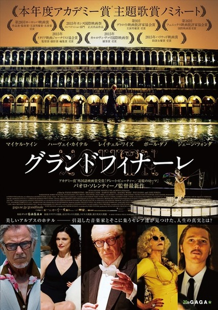 『グランドフィナーレ』(C)2015 INDIGO FILM, BARBARY FILMS, PATHE PRODUCTION, FRANCE 2 CINEMA, NUMBER 9 FILMS, C -FILMS, FILM4
