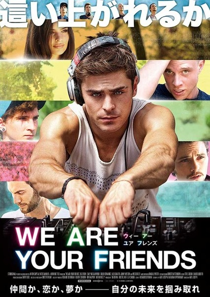 『WE ARE YOUR FRIENDS ウィー・アー・ユア・フレンズ』 (C)2015 STUDIOCANAL S.A. All Rights Reserved.