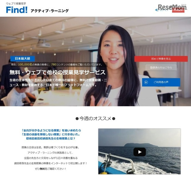 Find!アクティブ・ラーニング