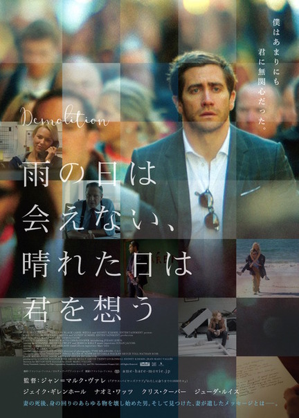 『雨の日は会えない、晴れた日は君を想う』 (C)2015 Twentieth Century Fox Film Corporation, Demolition Movie, LLC and TSG Entertainment Finance LLC. All Rights Reserved.