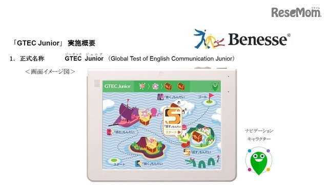 GTECジーテック Juniorジュニア (Global Test of English Communication Junior) 画面イメージ図
