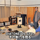 【DIATONE】DS-G50、その魅力を探る #3: carrozzeria X RS-A99X / PRS-A900編 画像