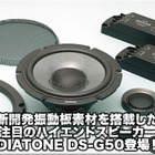 【DIATONE】新開発振動板素材を搭載したDIATONE DS-G50登場! #2: DS-G50の解説 画像