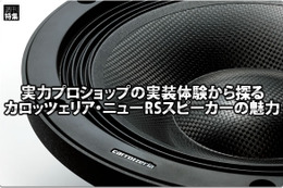 【carrozzeria】実力ショップの実装体験から探るNew RSシリーズの魅力! #3:  Sound Station ZIPANG / Sound Works 画像