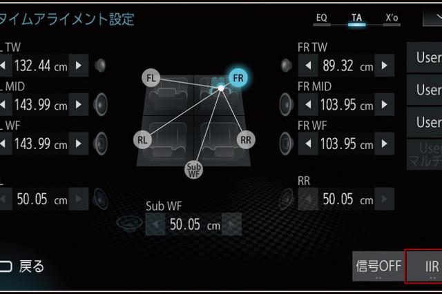 『クラリオン・フルデジタルサウンド』の「イコライザー」の設定画面。