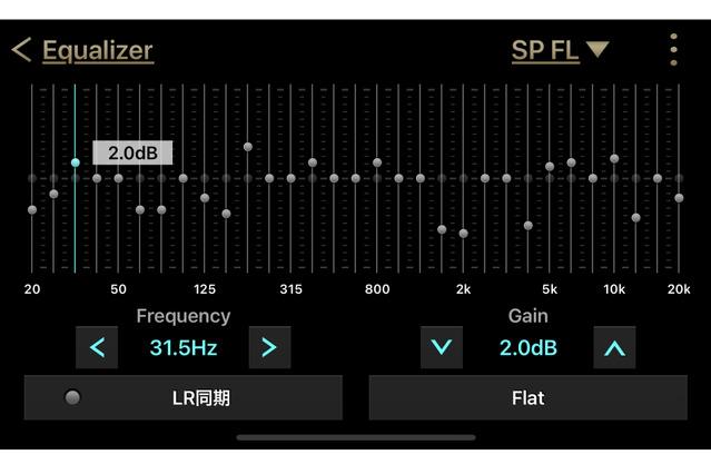「イコライザー」機能の設定画面の一例(クラリオン・フルデジタルサウンド)。
