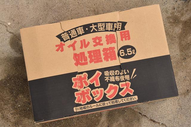オイル処理箱は余裕あるサイズを買った方が賢明かも