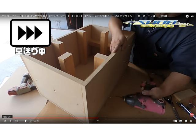 """""""ガレージショウエイ""""制作の、サブウーファーボックスの製作過程を紹介するYouTube動画の1場面。"""