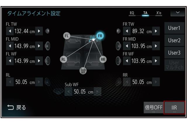 「タイムアライメント」の設定画面の一例(三菱電機・ダイヤトーンサウンドナビ)。