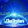 "「三代目J Soul Brothers LIVE TOUR 2015""BLUE PLANET""」"
