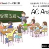 AC Answer