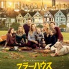 「フラーハウス シーズン2」 (C) Netflix. All Rights Reserved.