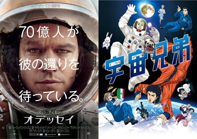 『オデッセイ』×「宇宙兄弟」 ー(C)2015 Twentieth Century Fox Film Corporation. All Rights Reserved