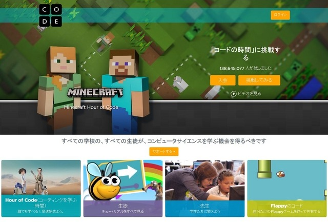 Minecraft Hour of Code