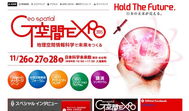 G空間EXPO 2015