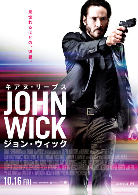 『ジョン・ウィック』(C) Motion Picture Artwork (C)2015 Summit Entertainment, LLC. All Rights Reserved. (C) David Lee