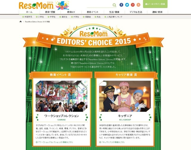 ReseMom Editors' Choice 2015